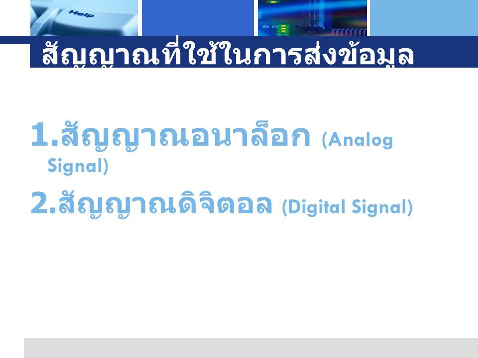 L o g o Company Logo www.themegallery.com 1. สัญญาณอนาล็อก (Analog Signal) 2. สัญญาณดิจิตอล (Digital Signal) สัญญาณที่ใช้ในการส่งข้อมูล