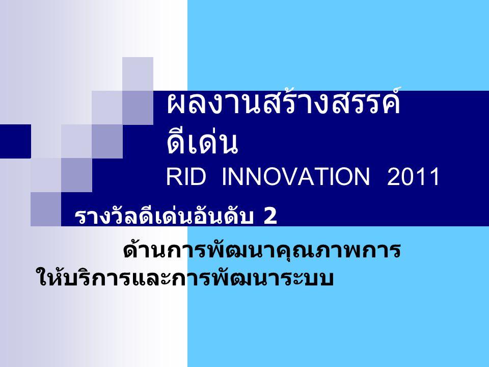 ผลงานสร้างสรรค์ ดีเด่น RID INNOVATION 2011 รางวัลดีเด่นอันดับ 2 ด้านการพัฒนาคุณภาพการ ให้บริการและการพัฒนาระบบ