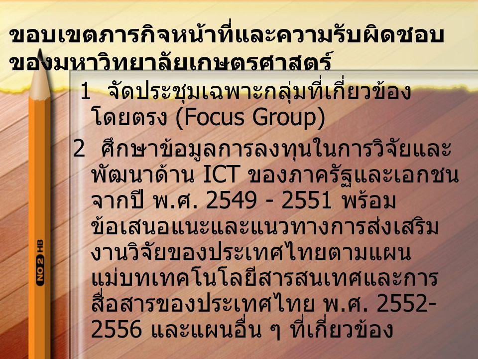 1 จัดประชุมเฉพาะกลุ่มที่เกี่ยวข้อง โดยตรง (Focus Group) 2 ศึกษาข้อมูลการลงทุนในการวิจัยและ พัฒนาด้าน ICT ของภาครัฐและเอกชน จากปี พ.