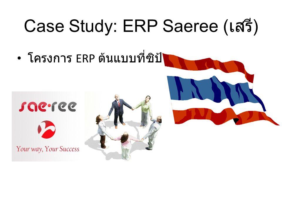 โครงการ ERP ต้นแบบที่ซิป้าสนับสนุน
