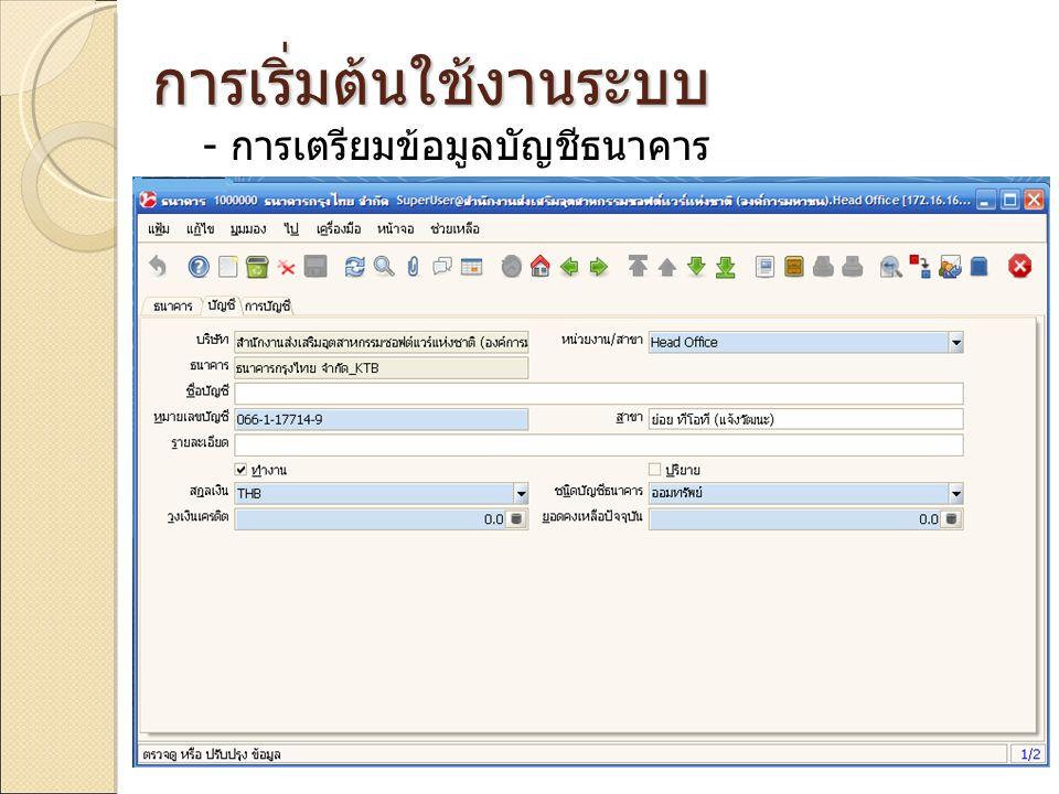 การเริ่มต้นใช้งานระบบ - การเตรียมข้อมูลบัญชีธนาคาร