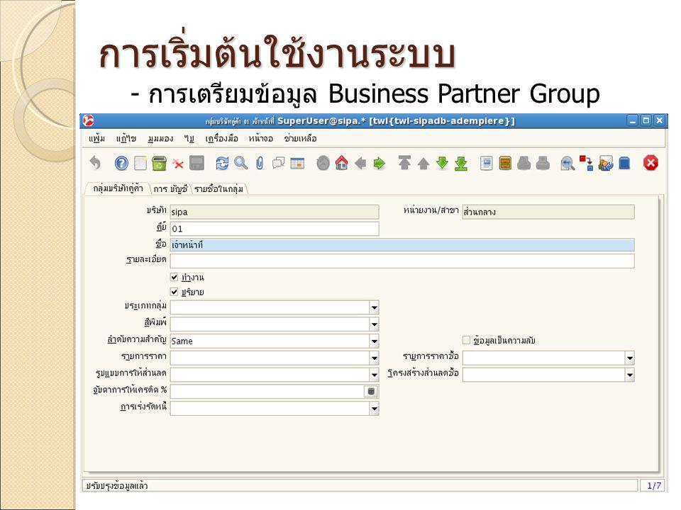 การเริ่มต้นใช้งานระบบ - การเตรียมข้อมูล Business Partner Group