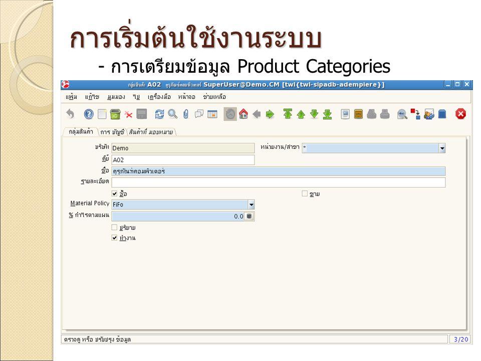 การเริ่มต้นใช้งานระบบ - การเตรียมข้อมูล Product Categories