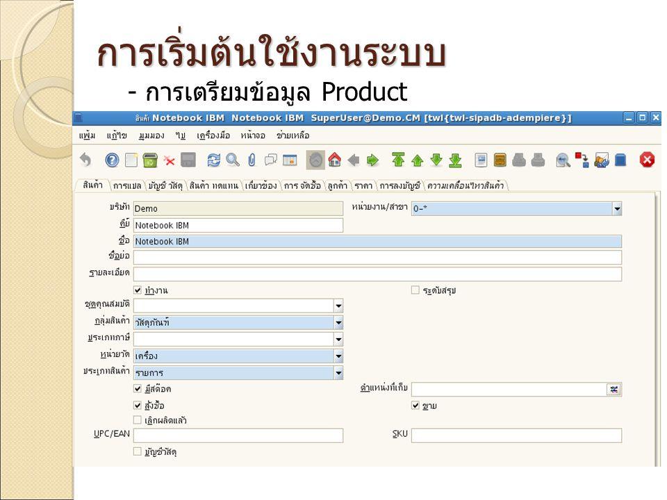 การเริ่มต้นใช้งานระบบ - การเตรียมข้อมูล Product