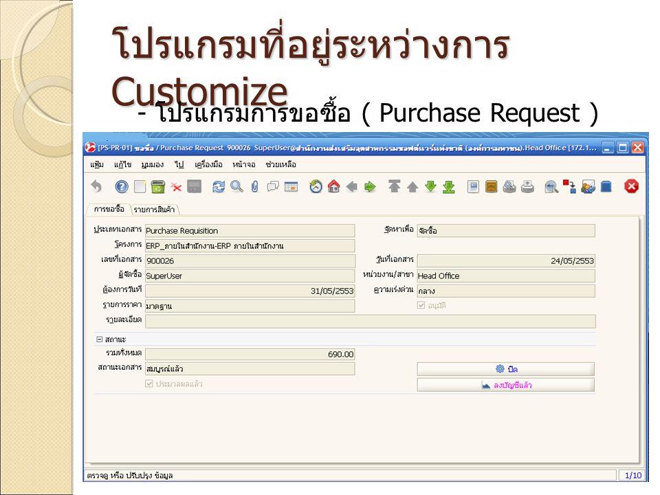 โปรแกรมที่อยู่ระหว่างการ Customize - โปรแกรมการสั่งซื้อ ( Purchase Order )