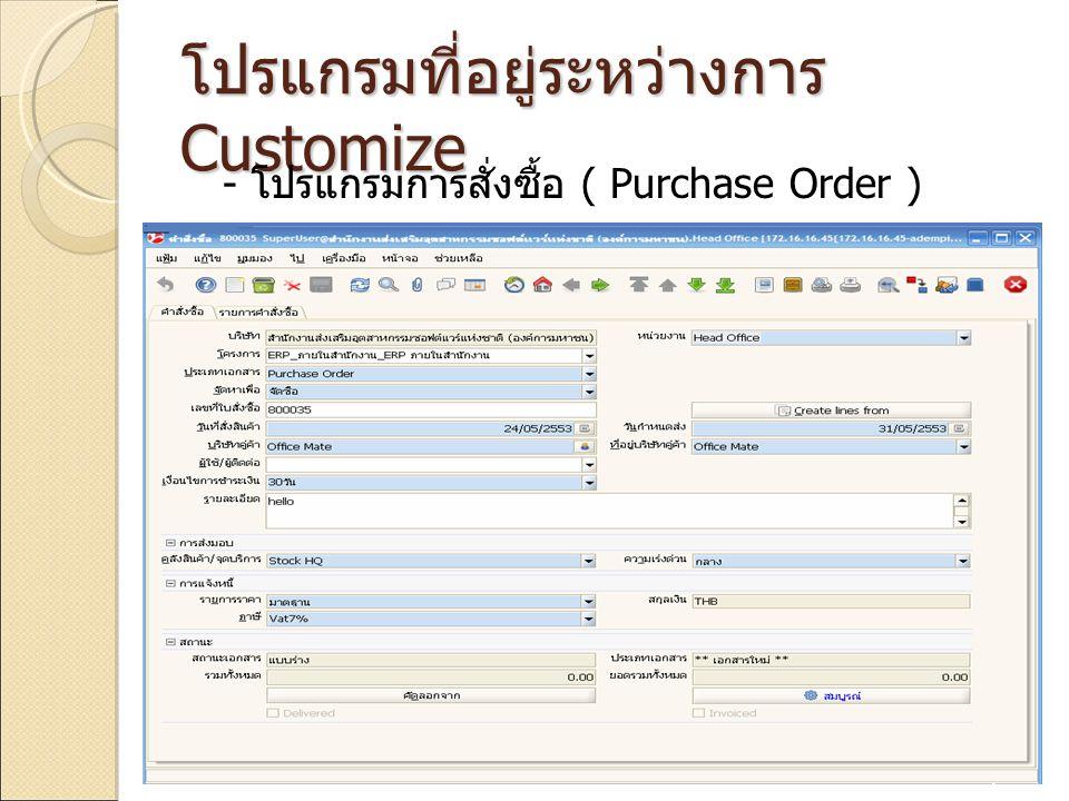โปรแกรมที่อยู่ระหว่างการ Customize - ตัวอย่างใบสั่งซื้อ ( Purchase Order ) จาก ระบบ