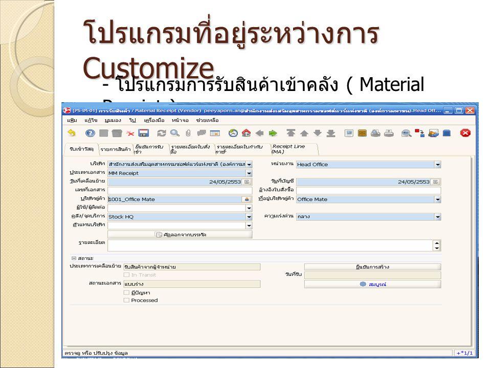 โปรแกรมที่อยู่ระหว่างการ Customize - โปรแกรมการรับสินค้าเข้าคลัง ( Material Receipt )