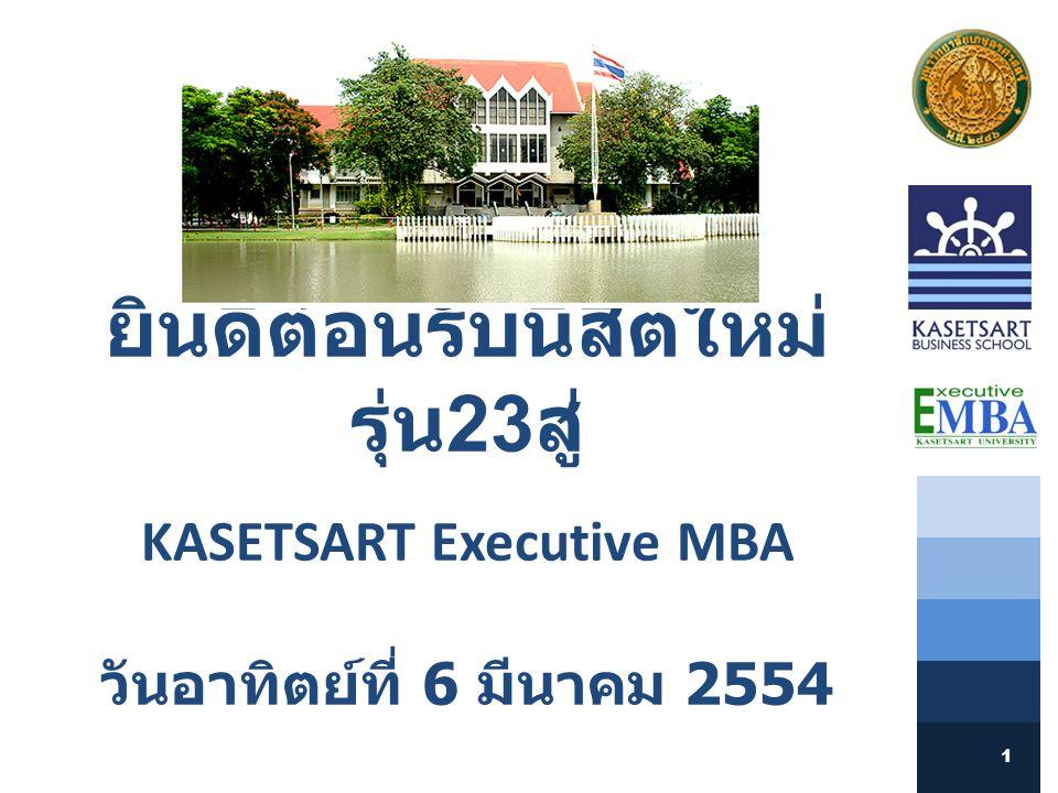 ยินดีต้อนรับนิสิตใหม่ รุ่น 23 สู่ KASETSART Executive MBA วันอาทิตย์ที่ 6 มีนาคม 2554 1