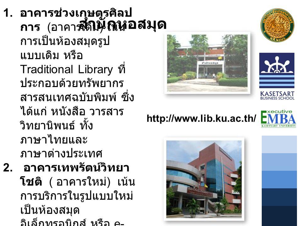 http://www.lib.ku.ac.th/ 1.