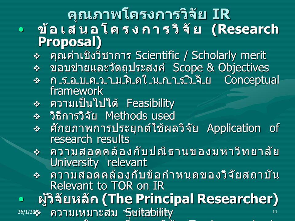 26/1/2005Pawinee Srisukvatananan11 คุณภาพโครงการวิจัย IR ข้อเสนอโครงการวิจัย (Research Proposal) ข้อเสนอโครงการวิจัย (Research Proposal)  คุณค่าเชิงว