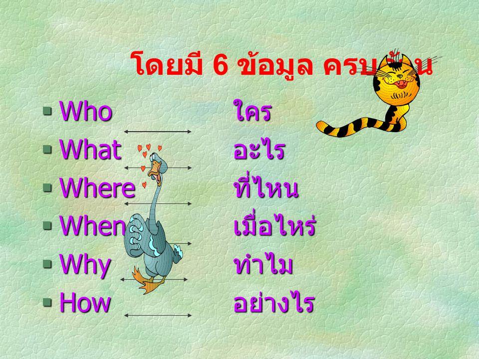 โดยมี 6 ข้อมูล ครบถ้วน  Who ใคร  What อะไร  Where ที่ไหน  When เมื่อไหร่  Why ทำไม  How อย่างไร