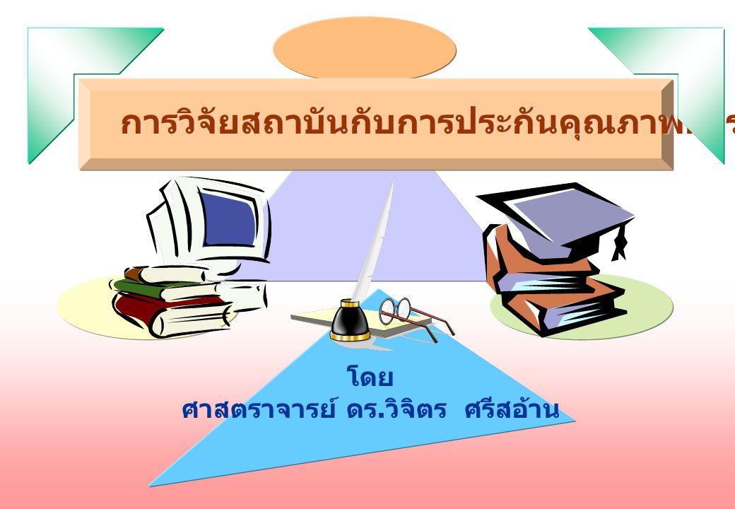 การวิจัยสถาบันกับการประกันคุณภาพการศึกษา โดย ศาสตราจารย์ ดร. วิจิตร ศรีสอ้าน