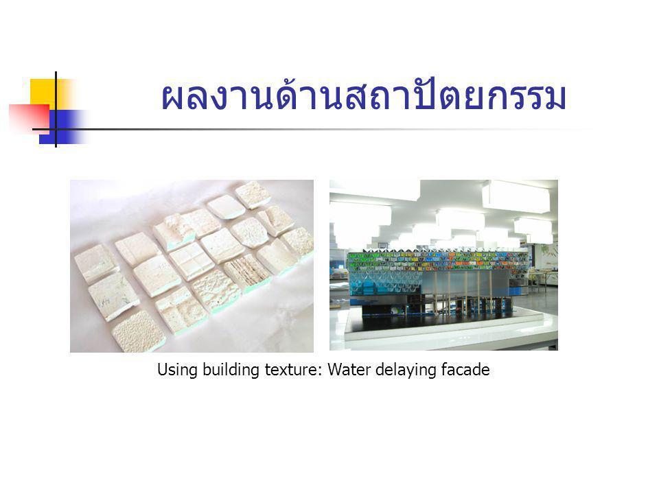 ผลงานด้านสถาปัตยกรรม Using building texture: Water delaying facade
