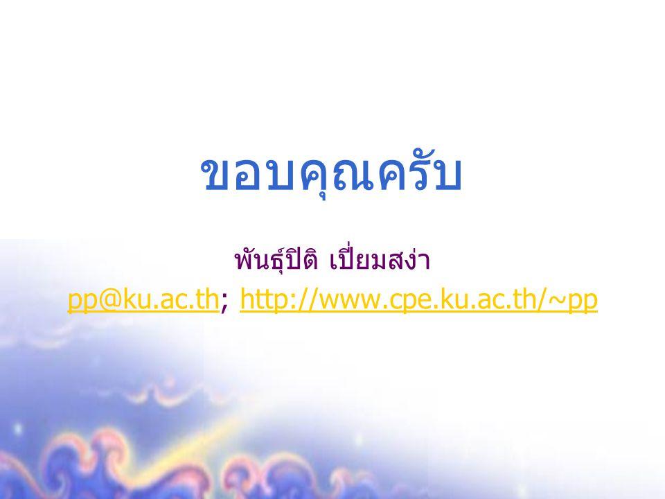 ขอบคุณครับ พันธุ์ปิติ เปี่ยมสง่า pp@ku.ac.thpp@ku.ac.th; http://www.cpe.ku.ac.th/~pphttp://www.cpe.ku.ac.th/~pp