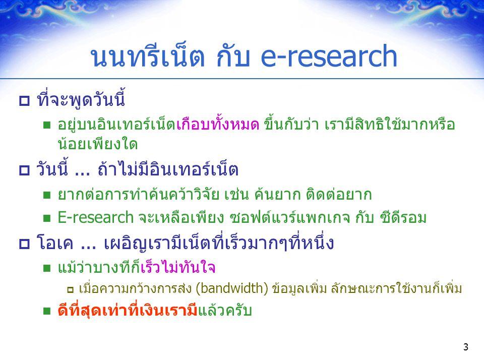 14 ฐานข้อมูลที่ควรเป็น  แกนฐานข้อมูล มีเพียงตัวเดียว  Publication Index (pindex) จะเป็นส่วนเผยแพร่สู่ภายนอก  KU Research Performance Index (อยู่ในระหว่างดำเนินการ) เป็นส่วนที่ใช้ภายใน ม.เกษตรศาสตร์ เพื่อเก็บรวบรวม ประเมินสมรรถนะ และ เป็นข้อมูลสำหรับ ตัดสินใจ  มหาวิทยาลัยจะต้องให้ความสำคัญต่อข้อมูลที่ authorized และ validated แล้วเท่านั้น เป็นหน้าที่ของนักวิจัยที่จะต้องแจ้งให้มหาวิทยาลัยทราบ