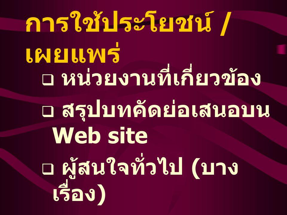 การใช้ประโยชน์ / เผยแพร่  หน่วยงานที่เกี่ยวข้อง  สรุปบทคัดย่อเสนอบน Web site  ผู้สนใจทั่วไป ( บาง เรื่อง )  จัดสัมมนาเผยแพร่