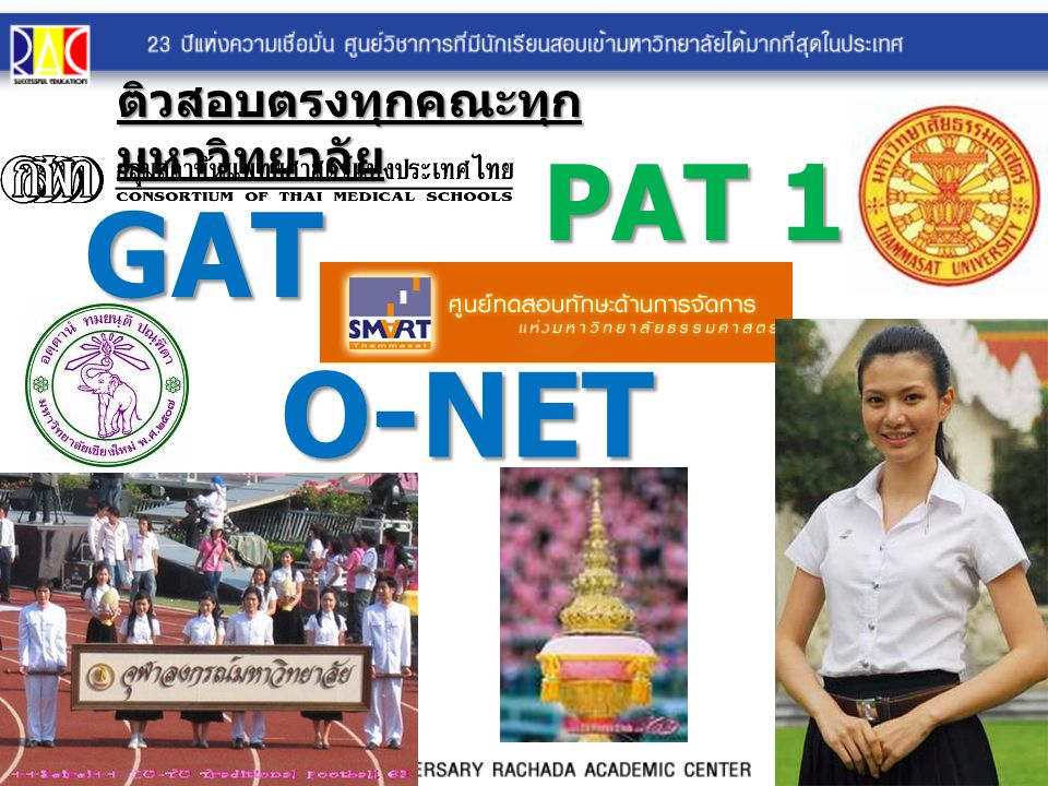 GAT PAT 1 - 7 O-NET ติวสอบตรงทุกคณะทุก มหาวิทยาลัย