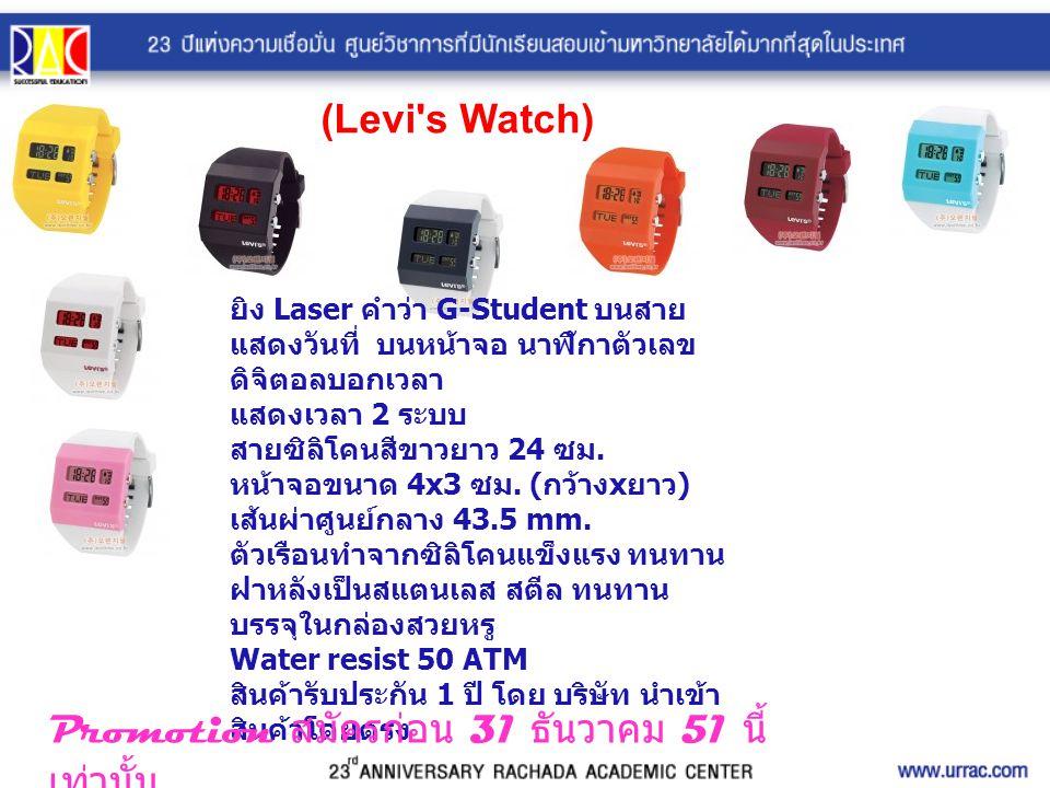 (Levi's Watch) ยิง Laser คำว่า G-Student บนสาย แสดงวันที่ บนหน้าจอ นาฬิกาตัวเลข ดิจิตอลบอกเวลา แสดงเวลา 2 ระบบ สายซิลิโคนสีขาวยาว 24 ซม. หน้าจอขนาด 4x