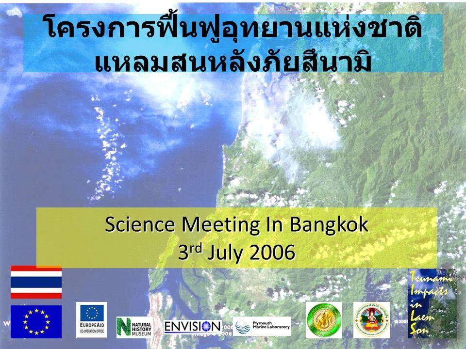 โครงการฟื้นฟูอุทยานแห่งชาติ แหลมสนหลังภัยสึนามิ Science Meeting In Bangkok 3 rd July 2006