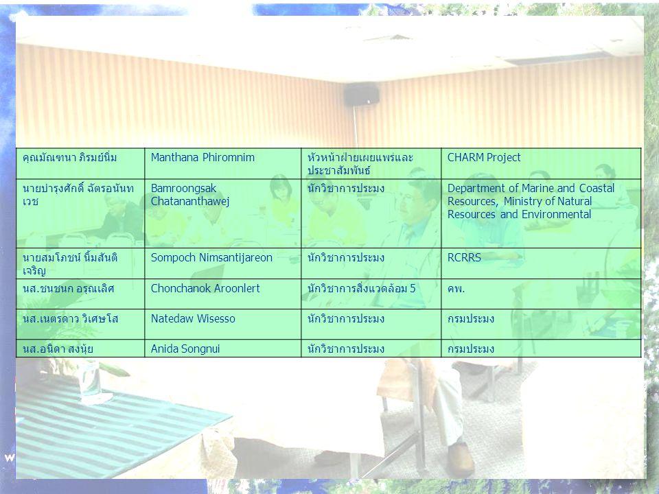 คุณมัณฑนา ภิรมย์นิ่ม Manthana Phiromnim หัวหน้าฝ่ายเผยแพร่และ ประชาสัมพันธ์ CHARM Project นายบำรุงศักดิ์ ฉัตรอนันท เวช Bamroongsak Chatananthawej นักวิชาการประมง Department of Marine and Coastal Resources, Ministry of Natural Resources and Environmental นายสมโภชน์ นิ้มสันติ เจริญ Sompoch Nimsantijareon นักวิชาการประมง RCRRS นส.