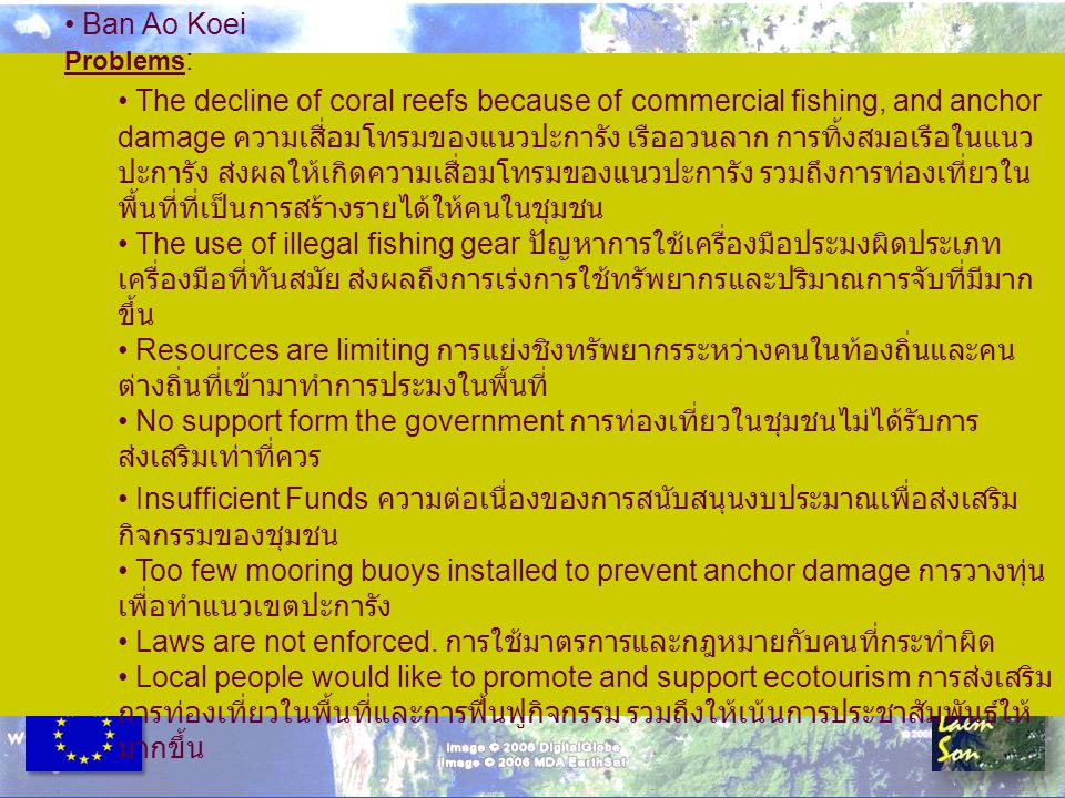 Conclusion Ban Ao Koei Problems : The decline of coral reefs because of commercial fishing, and anchor damage ความเสื่อมโทรมของแนวปะการัง เรืออวนลาก ก