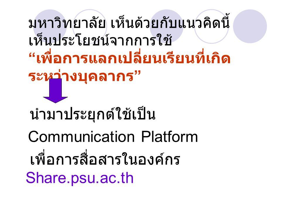 """มหาวิทยาลัย เห็นด้วยกับแนวคิดนี้ เห็นประโยชน์จากการใช้ """" เพื่อการแลกเปลี่ยนเรียนที่เกิด ระหว่างบุคลากร """" นำมาประยุกต์ใช้เป็น Communication Platform เพ"""