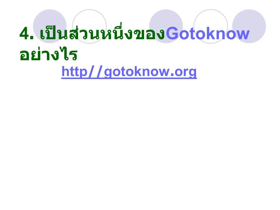 4. เป็นส่วนหนึ่งของ Gotoknow อย่างไร http//gotoknow.org