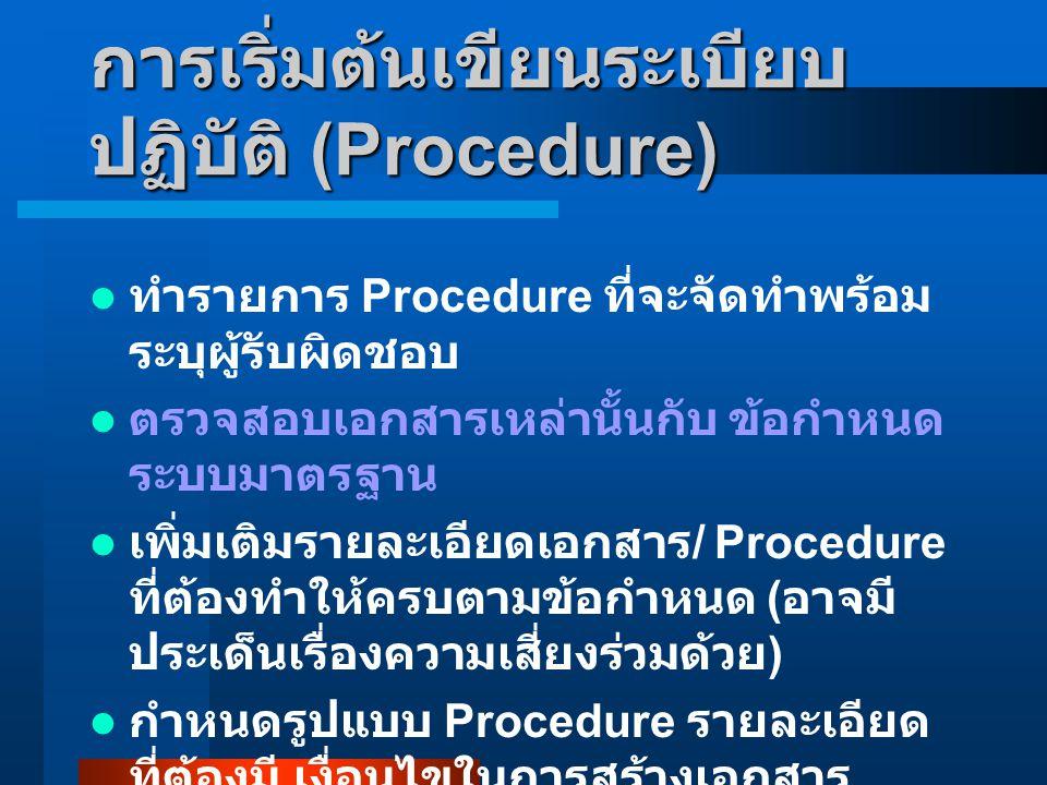 การเริ่มต้นเขียนระเบียบ ปฏิบัติ (Procedure) ทำรายการ Procedure ที่จะจัดทำพร้อม ระบุผู้รับผิดชอบ ตรวจสอบเอกสารเหล่านั้นกับ ข้อกำหนด ระบบมาตรฐาน เพิ่มเต