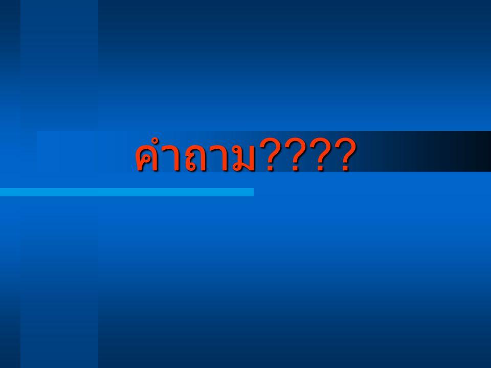 คำถาม ????