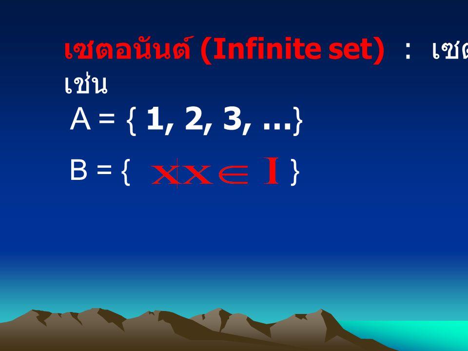 เซตอนันต์ (Infinite set) : เซตที่ไม่ใช่เซตจำกัด เช่น A = { 1, 2, 3, …} }B = {