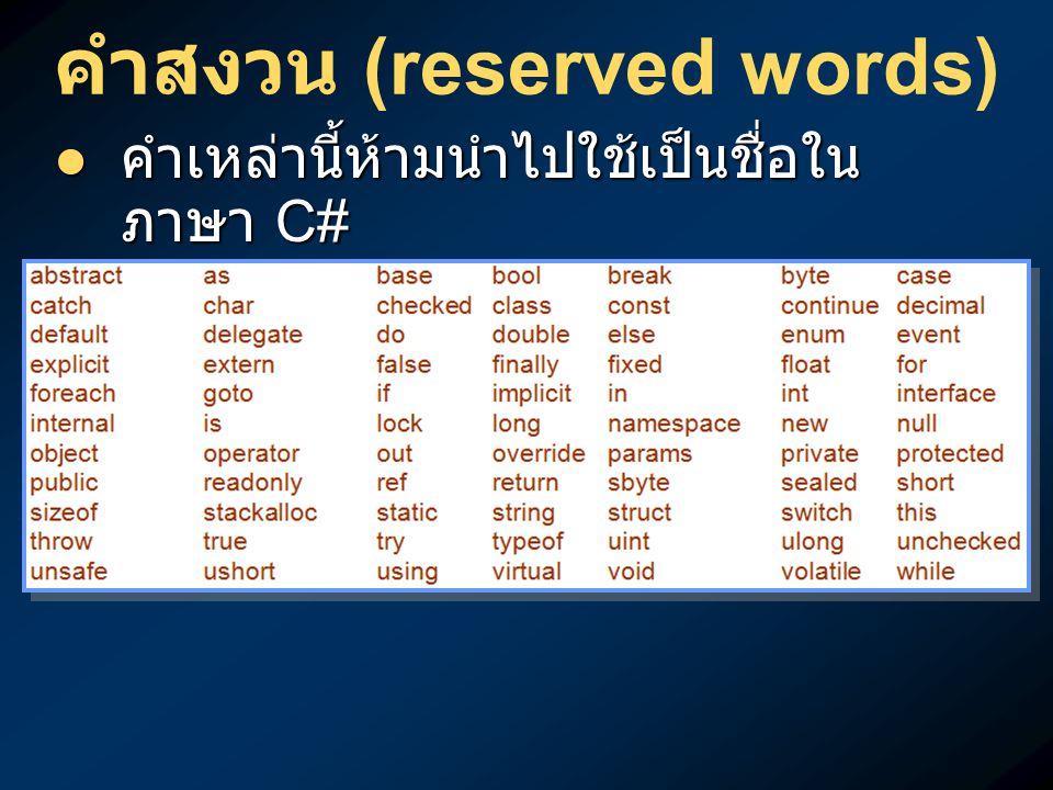 คำสงวน (reserved words) คำเหล่านี้ห้ามนำไปใช้เป็นชื่อใน ภาษา C# คำเหล่านี้ห้ามนำไปใช้เป็นชื่อใน ภาษา C#