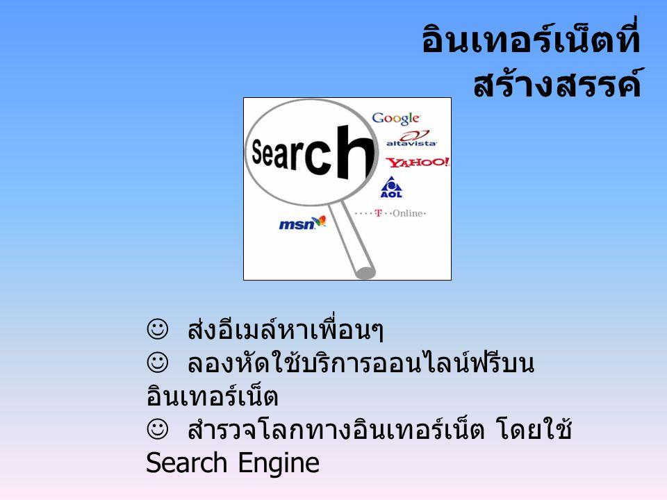 ส่งอีเมล์หาเพื่อนๆ ลองหัดใช้บริการออนไลน์ฟรีบน อินเทอร์เน็ต สำรวจโลกทางอินเทอร์เน็ต โดยใช้ Search Engine อินเทอร์เน็ตที่ สร้างสรรค์