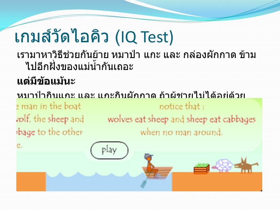 เกมส์วัดไอคิว (IQ Test) เรามาหาวิธีช่วยกันย้าย หมาป่า แกะ และ กล่องผักกาด ข้าม ไปอีกฝั่งของแม่น้ำกันเถอะ แต่มีข้อแม้นะ หมาป่ากินแกะ และ แกะกินผักกาด ถ
