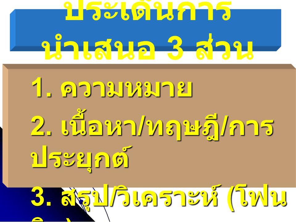 ประเด็นการ นำเสนอ 3 ส่วน 1. ความหมาย 2. เนื้อหา / ทฤษฎี / การ ประยุกต์ 3. สรุป / วิเคราะห์ ( โฟน อิน )