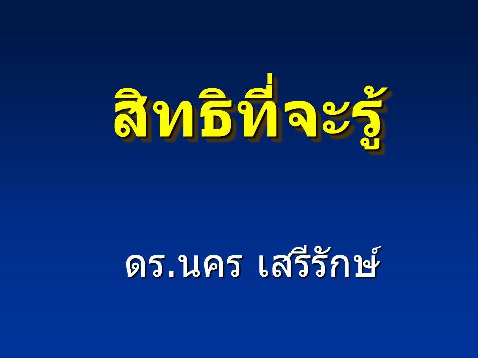 nakorns@hotmail.com key concept key concept สิทธิที่จะรู้ (Right to Know) อิสระแห่งข่าวสาร (Freedom of Information) รัฐบาลโปร่งใส (Transparent Government) ธรรมาภิบาล (Good Governance)