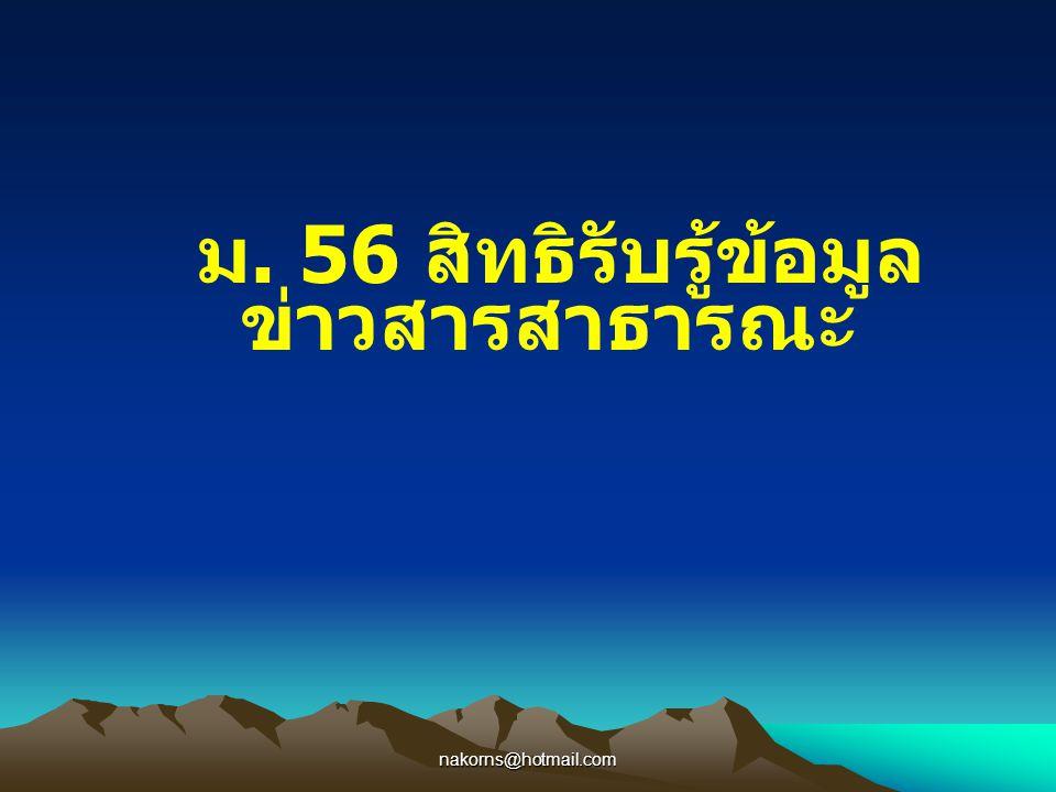 nakorns@hotmail.com ม. 56 สิทธิรับรู้ข้อมูล ข่าวสารสาธารณะ