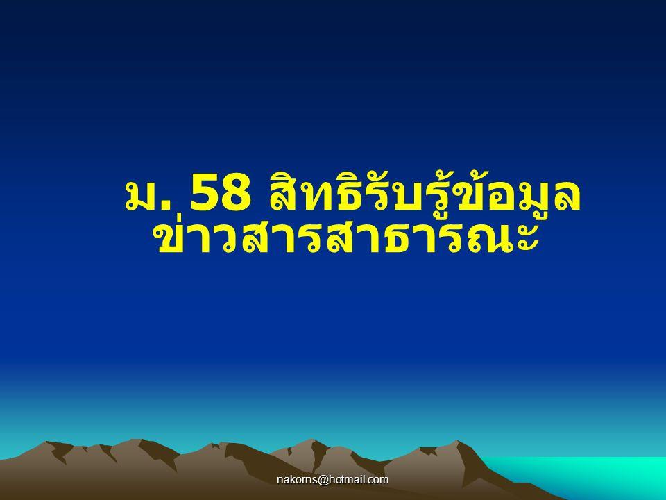 มติ ค.ร.ม.9 มี.ค.42 1.