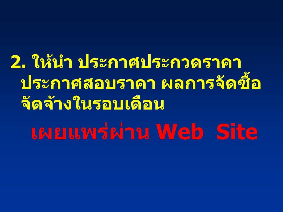 2. ให้นำ ประกาศประกวดราคา ประกาศสอบราคา ผลการจัดซื้อ จัดจ้างในรอบเดือน เผยแพร่ผ่าน Web Site