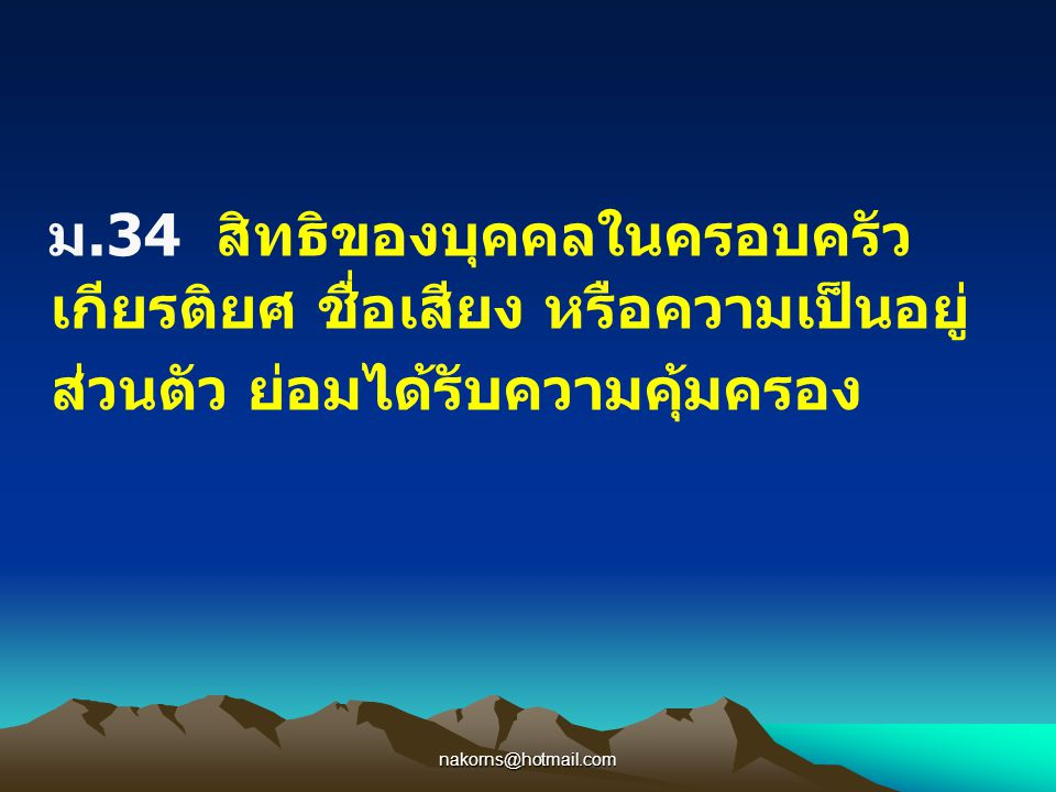 nakorns@hotmail.com ดร.นคร เสรีรักษ์ www.oic.go.th http://nakorn.iirt.net