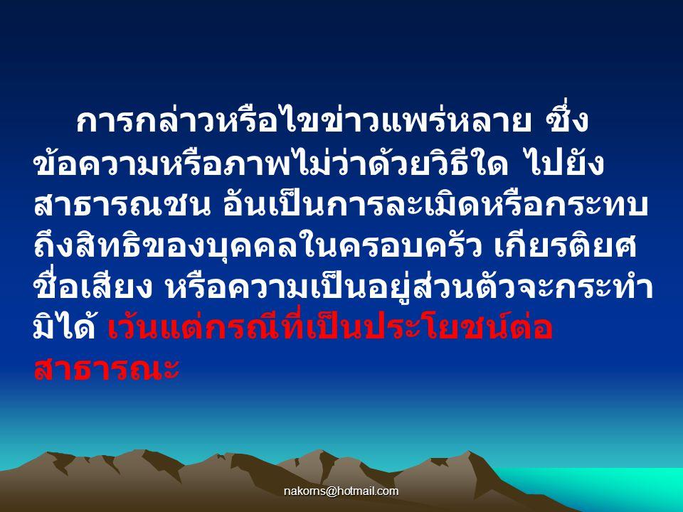 nakorns@hotmail.com รัฐธรรมนูญ 2550 ม.26 การใช้อำนาจโดยรัฐต้อง คำนึงถึงศักดิ์ศรีความเป็นมนุษย์ สิทธิ และเสรีภาพ