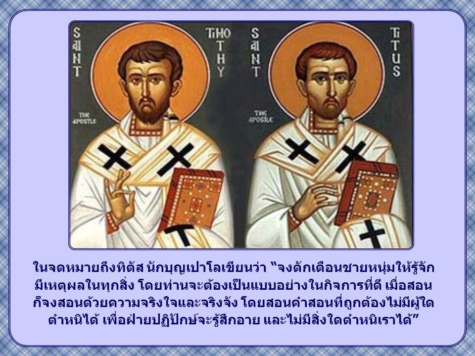 พระศาสนจักรยุคแรก ให้ความสำคัญกับพระ วาจาตอนนี้ของพระเยซู เจ้ามาก โดยเฉพาะใน ยามที่พระศาสนจักร เผชิญกับปัญหาการถูก เบียดเบียน การถูกใส่ ความว่าร้าย พร