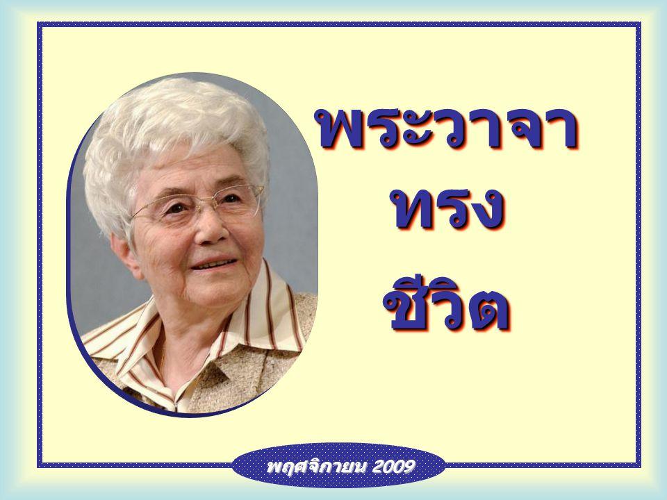 พระวาจา ทรง ชีวิต ชีวิต พฤศจิกายน 2009