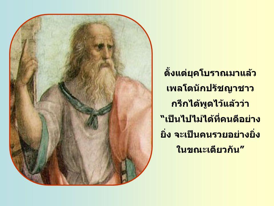 นักบุญเปาโลเขียนไว้ว่า คนที่อยากรวยก็ตกเป็นเหยื่อของการทดลอง ติดกับดักและตกลงไปในตัณหาชั่วร้าย โง่เขลามากมาย ซึ่งทำให้มนุษย์ จมลงสู่ความพินาศย่อยยับ ความรักเงินตราเป็นรากเหง้าของความชั่วร้าย ทุกประการ บางคนเมื่อแสวงหาแต่เงินก็พลัดหลงจากความเชื่อ เป็นเหตุให้ตนเองได้รับความทุกข์เป็นอันมาก