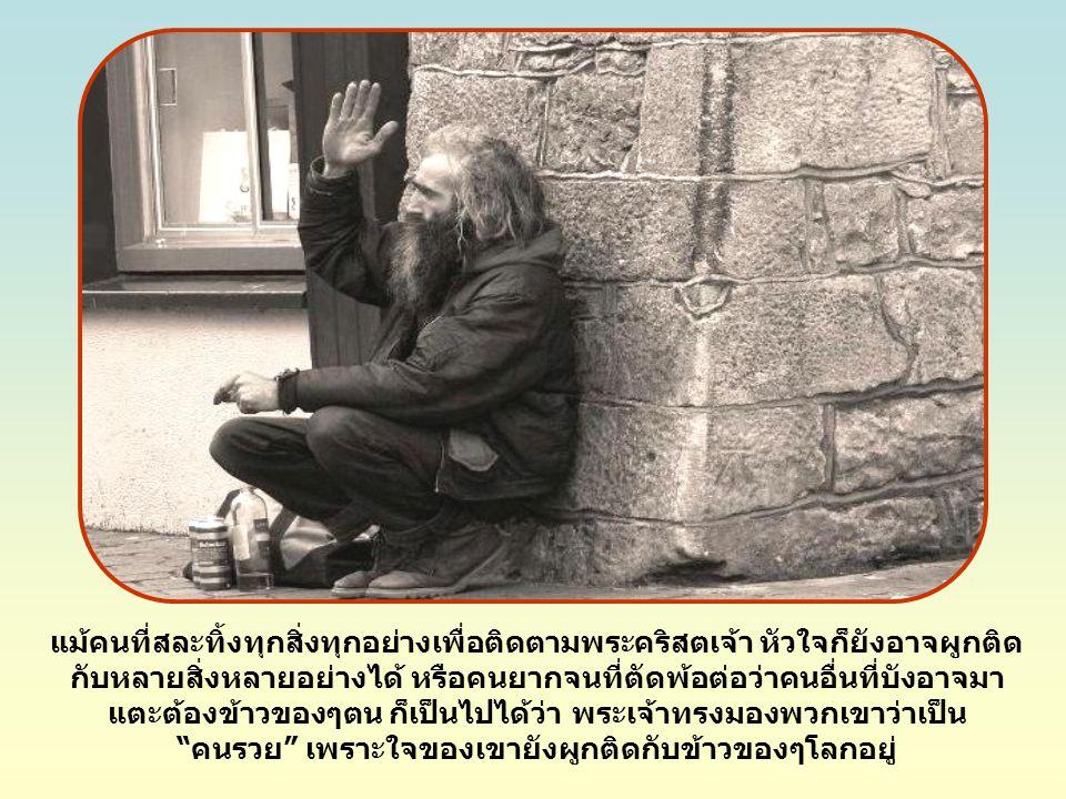 """คุณอาจจะบอกว่า """"ฉันก็ไม่รวยนักหรอก ดังนั้น พระวาจานี้ไม่ เกี่ยวอะไรกับฉัน"""" จงพิจารณาดีๆเถิด บรรดาสาวกรู้สึกงงกับพระวาจาของพระเยซูเจ้า และถามพระองค์ทัน"""