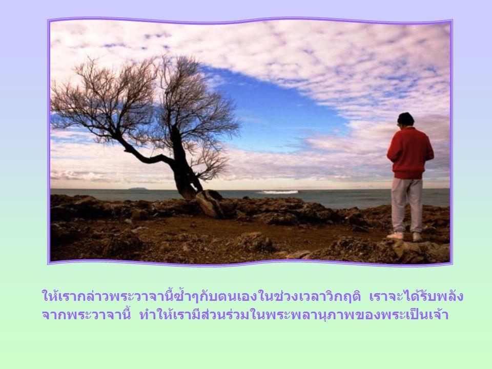 สำหรับพระเป็นเจ้า ไม่มีอะไรที่เป็นไปไม่ได้ (ลก. 1,37)