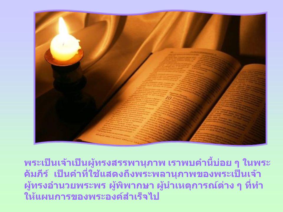 เมื่อครั้งทูตสวรรค์มาแจ้งสารแก่พระนางพรหมจารีมารีอาว่า พระนางจะเป็นมารดา ของพระเยซูเจ้านั้น พระนางมารีอาได้ถามทูตสวรรค์ว่า สิ่งนี้จะเป็นไปได้อย่างไร และทูตสวรรค์ได้ตอบว่า สำหรับพระเป็นเจ้า ไม่มีอะไรที่เป็นไปไม่ได้ และเพื่อ เป็นการยืนยันทูตสวรรค์ได้บอกกับพระนางว่า นางเอลิซาเบ็ธ แม้ชรามากแล้วก็ยัง ตั้งครรภ์ได้ พระนางมารีอาจึงเชื่อและรับเป็นพระมารดาของพระเยซูเจ้า