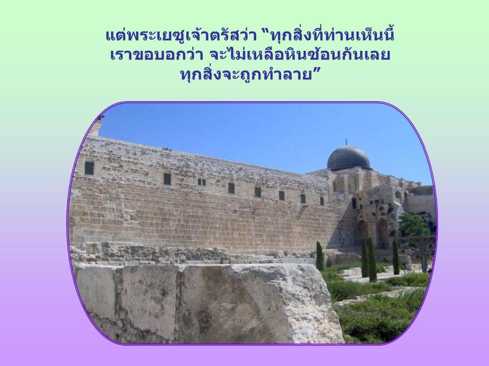 พระเยซูเจ้าเพิ่งออกมาจากพระวิหาร พวกสาวกชี้ให้ พระองค์ดูว่า วิหารของเยรูซาเล็มที่เป็นตึกใหญ่โต และสวยงามเหลือเกิน