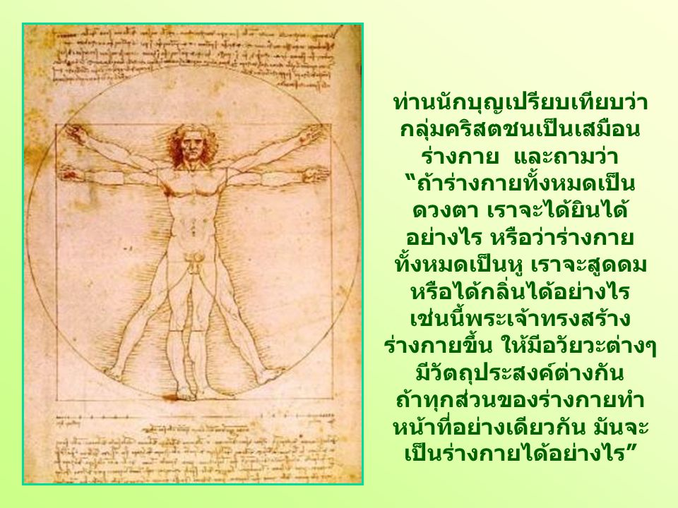 นักบุญเปาโล แม้จะถือว่า พระพรพิเศษมีจุดประสงค์ เพื่อชีวิตของกลุ่มคริสต- ชนทั้งหมด แต่ท่านก็ยัง ถือว่า สมาชิกที่ได้รับพระ พรพิเศษนั้นเป็นเจ้าของ และควร