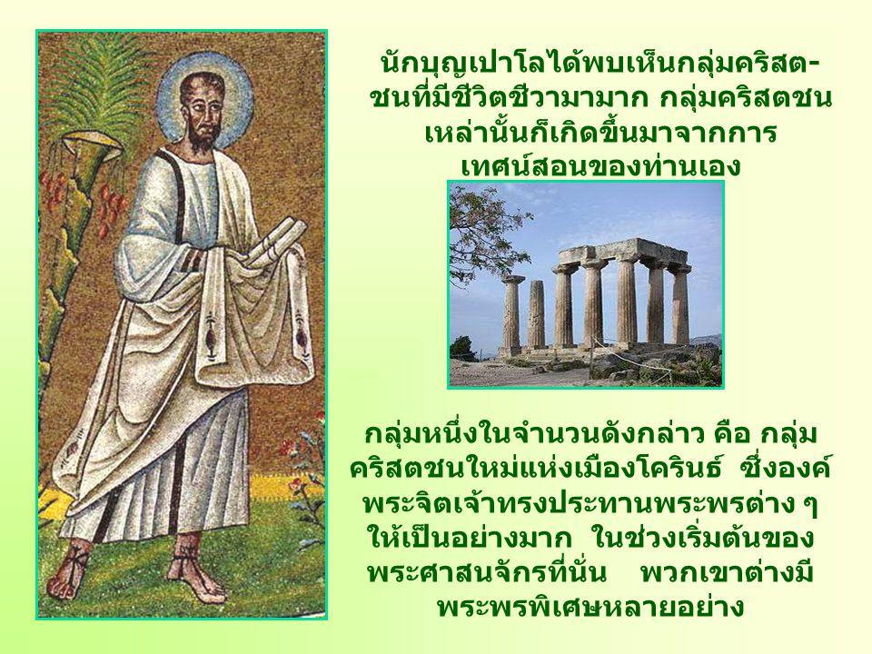 ความจริงคือว่าร่างกายนี้ ซึ่งประกอบขึ้นด้วยมวลสมาชิก เป็นร่างกายของพระคริสตเจ้าอย่างแท้จริง พระคริสตเจ้า ทรงดำรงอยู่ในพระศาสนจักร และพระศาสนจักรเป็น พระกายของพระองค์