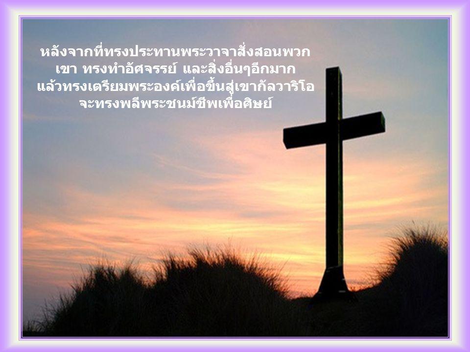 จากประโยค สั้นๆนี้ คุณ พอจะเข้าใจ รูปแบบชีวิตของ พระเยซูเจ้าไหม รูปแบบความรัก ของพระองค์ พระองค์ทรง ล้างเท้าให้พวก ศิษย์ เพราะ ความรักจึงทำ ให้พระองค์โน้ม พระองค์ลงทำ ในสิ่งที่ต่ำต้อย ที่สุด การล้าง เท้าเป็นงานซึ่ง สมัยนั้นสงวนไว้ สำหรับทาส